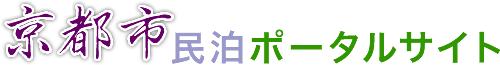 京都市の「民泊」に対する主な取組 | 京都市 民泊ポータルサイト